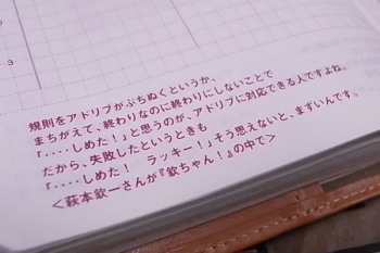 hobonichi3.jpg