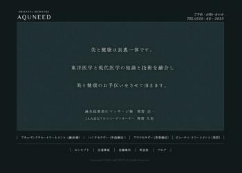 aquneed-web.jpg